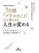 """9日間""""プラスのこと""""だけ考えると、人生が変わる(王様文庫)"""