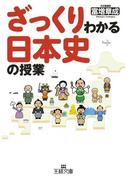 ざっくりわかる日本史の授業(王様文庫)