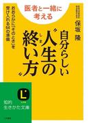 """自分らしい""""人生の終い方""""(知的生きかた文庫)"""