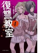 復讐教室 : 4(アクションコミックス)