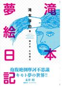 滝本夢絵日記