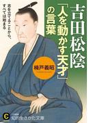 吉田松陰 「人を動かす天才」の言葉(知的生きかた文庫)
