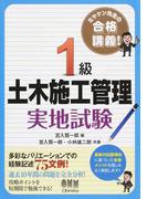 1級土木施工管理実地試験 ミヤケン先生の合格講義!