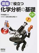 現場で役立つ化学分析の基礎 第2版