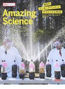Amazing Science 驚きのエンターテインメントサイエンス工作25 (Make:PROJECTS)