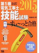 第1種電気工事士技能試験すい〜っと合格 ぜんぶ絵で見て覚える 2015年版