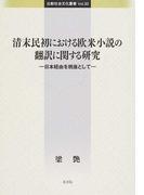 清末民初における欧米小説の翻訳に関する研究 日本経由を視座として (比較社会文化叢書)