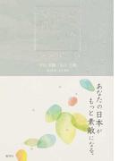 8つの和ハーブ物語 あなたの日本がもっと素敵になる。 忘れられた日本の宝物