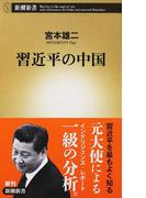 習近平の中国 (新潮新書)(新潮新書)