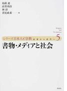 シリーズ日本人と宗教 近世から近代へ 5 書物・メディアと社会