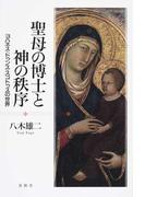 聖母の博士と神の秩序 ヨハネス・ドゥンス・スコトゥスの世界