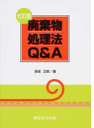 廃棄物処理法Q&A 7訂版