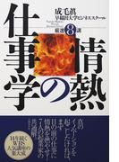 情熱の仕事学 成毛眞早稲田大学ビジネススクール厳選8講