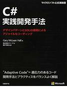 C#実践開発手法 デザインパターンとSOLID原則によるアジャイルなコーディング (マイクロソフト公式解説書)