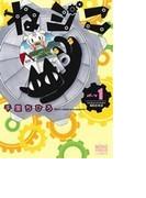 ねジこ(コミック) 2巻セット(ねこぱんちコミックス)