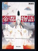 帝都物語 第弐番(角川文庫)