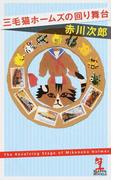 三毛猫ホームズの回り舞台 (KAPPA NOVELS 三毛猫ホームズシリーズ)