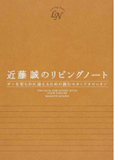 近藤誠のリビングノート ガンを安らかに迎えるための読むセカンドオピニオン