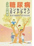 小児・思春期糖尿病コンセンサス・ガイドライン