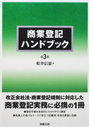 商業登記ハンドブック 第3版