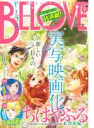 BE・LOVE 2015年9号5月1日号 [2015年4月15日発売](BE・LOVE)