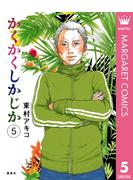 かくかくしかじか 5(マーガレットコミックスDIGITAL)