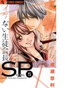 イケない生徒会長SP 5(フラワーコミックス)