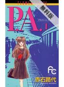 【期間限定 無料お試し版】P.A. 1(フラワーコミックス)