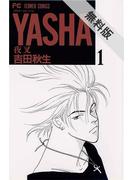 【期間限定 無料お試し版】YASHA 夜叉 1(フラワーコミックス)