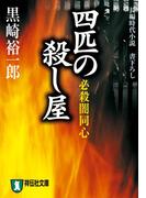 必殺闇同心 四匹の殺し屋(祥伝社文庫)
