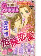 miniSUGAR Vol.2(2009年4月号)(恋愛宣言 )
