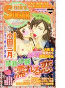 miniSUGAR Vol.3(2009年7月号)(恋愛宣言 )