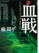 血戦 ワンス・アポン・ア・タイム・イン・東京2(講談社文庫)