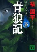 青狼記(下)(講談社文庫)
