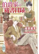 伯爵家の蔵書目録 セント・ラファエロ妖異譚1(ホワイトハート)