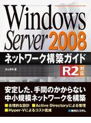 Windows Server 2008 ネットワーク構築ガイド R2対応