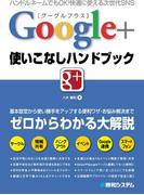 Google+使いこなしハンドブック