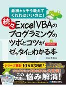 【期間限定価格】続々 Excel VBAのプログラミングのツボとコツがゼッタイにわかる本