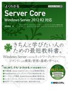 TECHNICAL MASTER よくわかるServer Core Windows Server 2012 R2対応