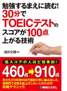 【期間限定価格】勉強するまえに読む! 30分でTOEIC(R)テストのスコアが100点上がる技術