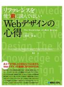 【期間限定価格】リファレンスを使う前に読んでほしいWebデザインの心得