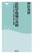法医学現場の真相(祥伝社新書)