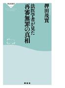 法医学者が見た再審無罪の真相(祥伝社新書)