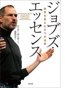 ジョブズ・エッセンス 世界を変えた6つの法則(辰巳出版ebooks)