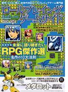 ロールプレイングゲームサイド Vol.2(GAMESIDE BOOKS)