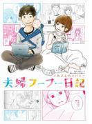 夫婦フーフー日記 (Original BIG COMICS SPECIAL)(ビッグコミックススペシャル)