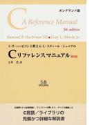 S・P・ハービソン3世とG・L・スティール・ジュニアのCリファレンスマニュアル オンデマンド版