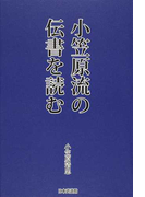 小笠原流の伝書を読む