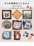4つの季節のミニキルト はる・なつ・あき・ふゆ それぞれの季節に飾る小さいサイズのキルト (レッスンシリーズ)