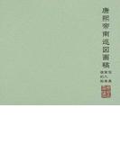 康煕帝南巡図画稿写真 復刻版 第9巻